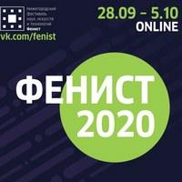 Логотип Фенист Фестиваль наук, искусств и технологий