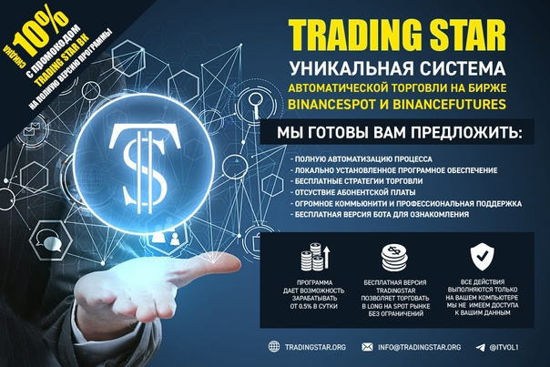 Лучший торговый бот для Binance TradingStar Торгов...