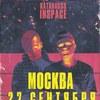 katanacss x INSPACE   27.09 – МОСКВА   АЛИБИ