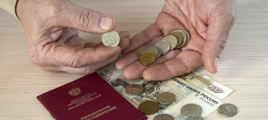 Названы категории россиян, которым начнут массово отказывать в пенсии