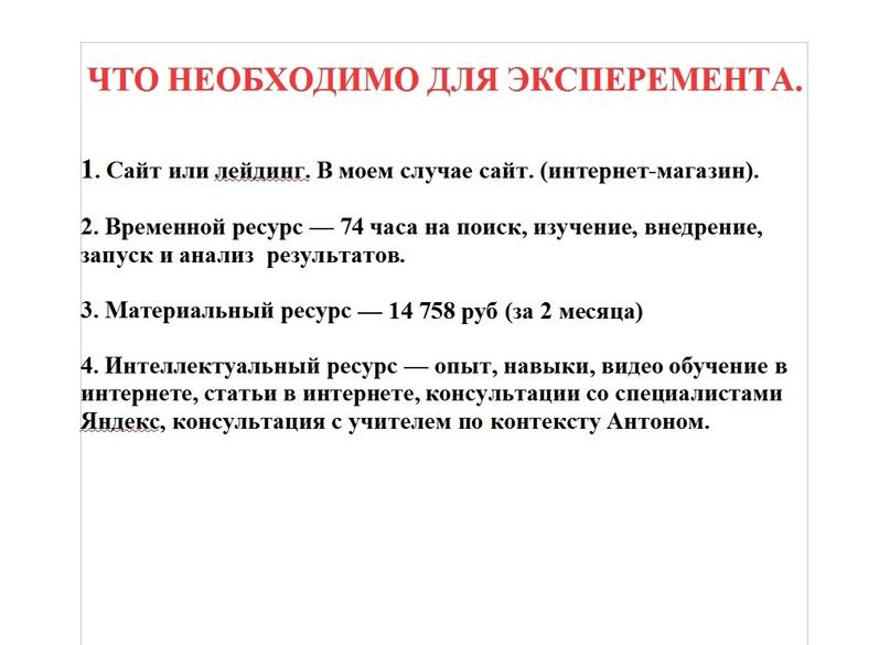 Яндекс РСЯ. Обзор.Плюсы и минусы., изображение №3