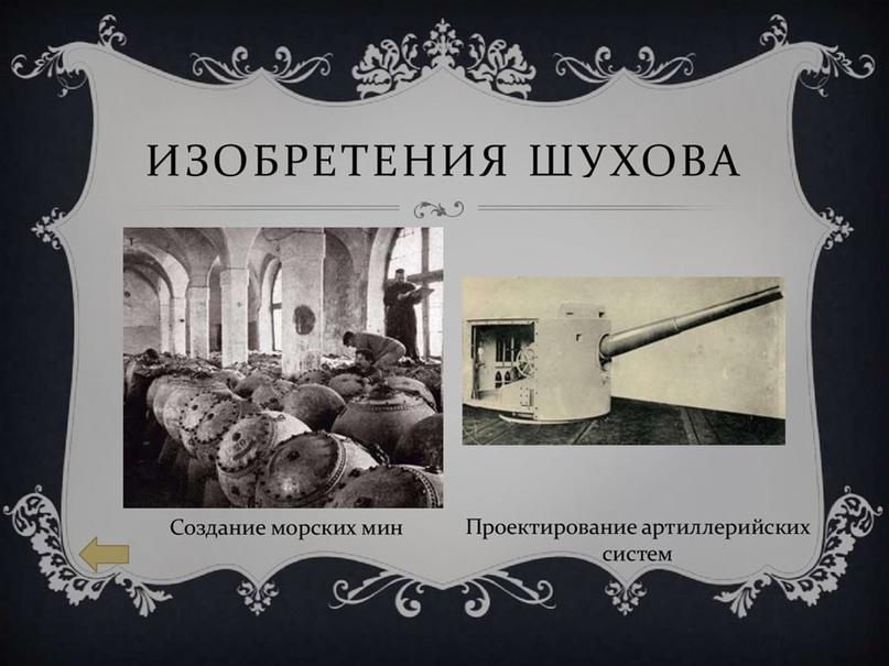 «Русским Леонардо» называют его инженеры и архитекторы всего мира, изображение №2