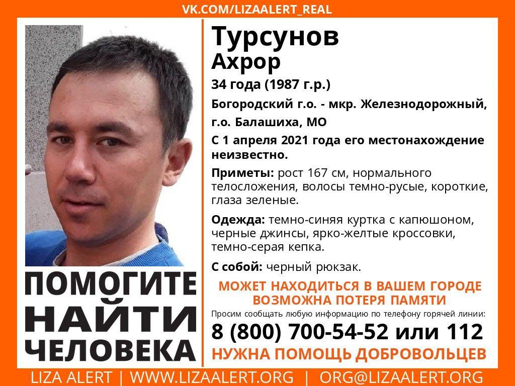 Внимание! Помогите найти человека! Пропал #Турсунов Ахрор, 34 года, #Богородский г