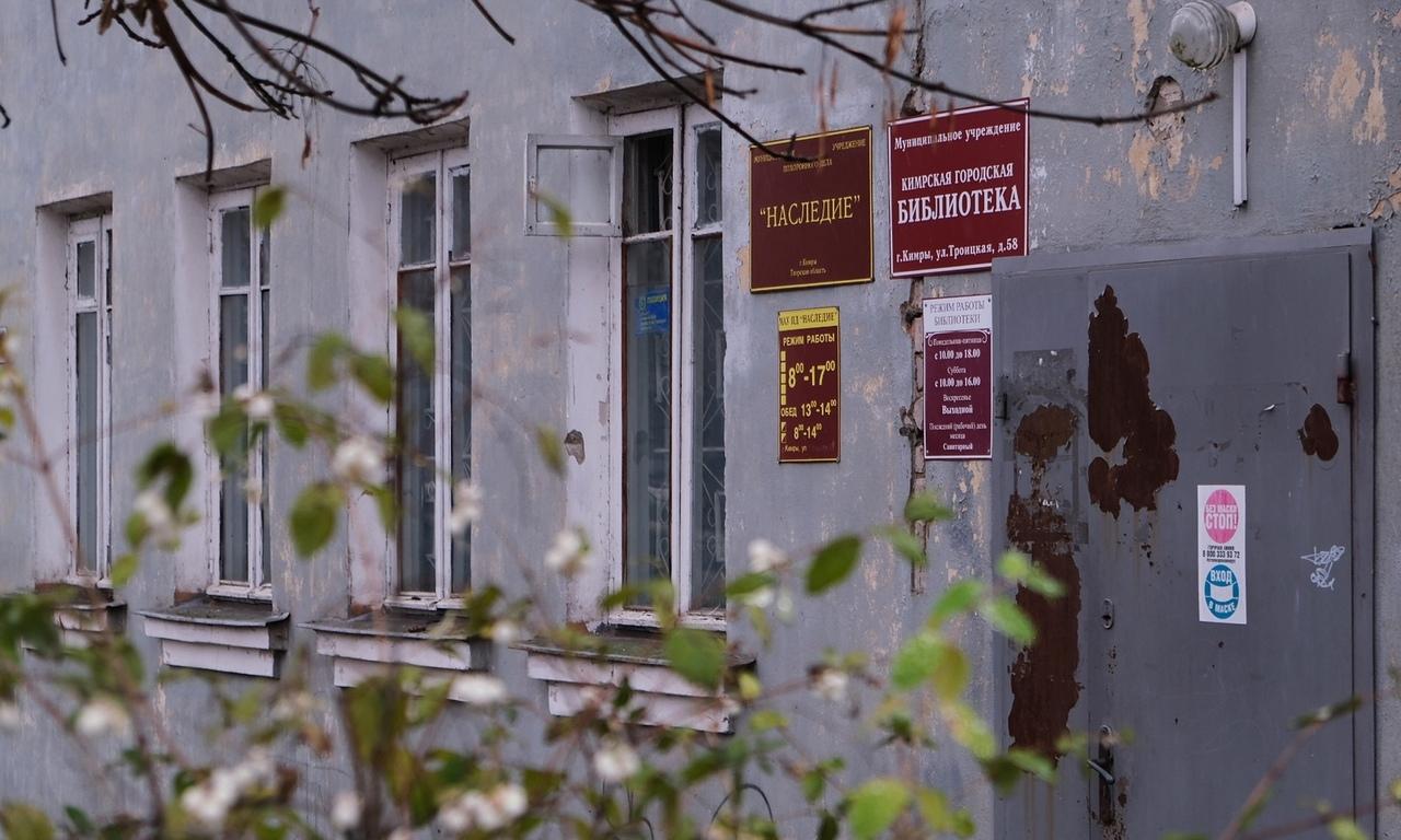 Администрация города Кимры: О кимрской библиотеке. Только факты.