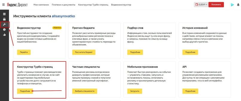 Турбо-страницы Яндекса: пошаговое руководство, изображение №1