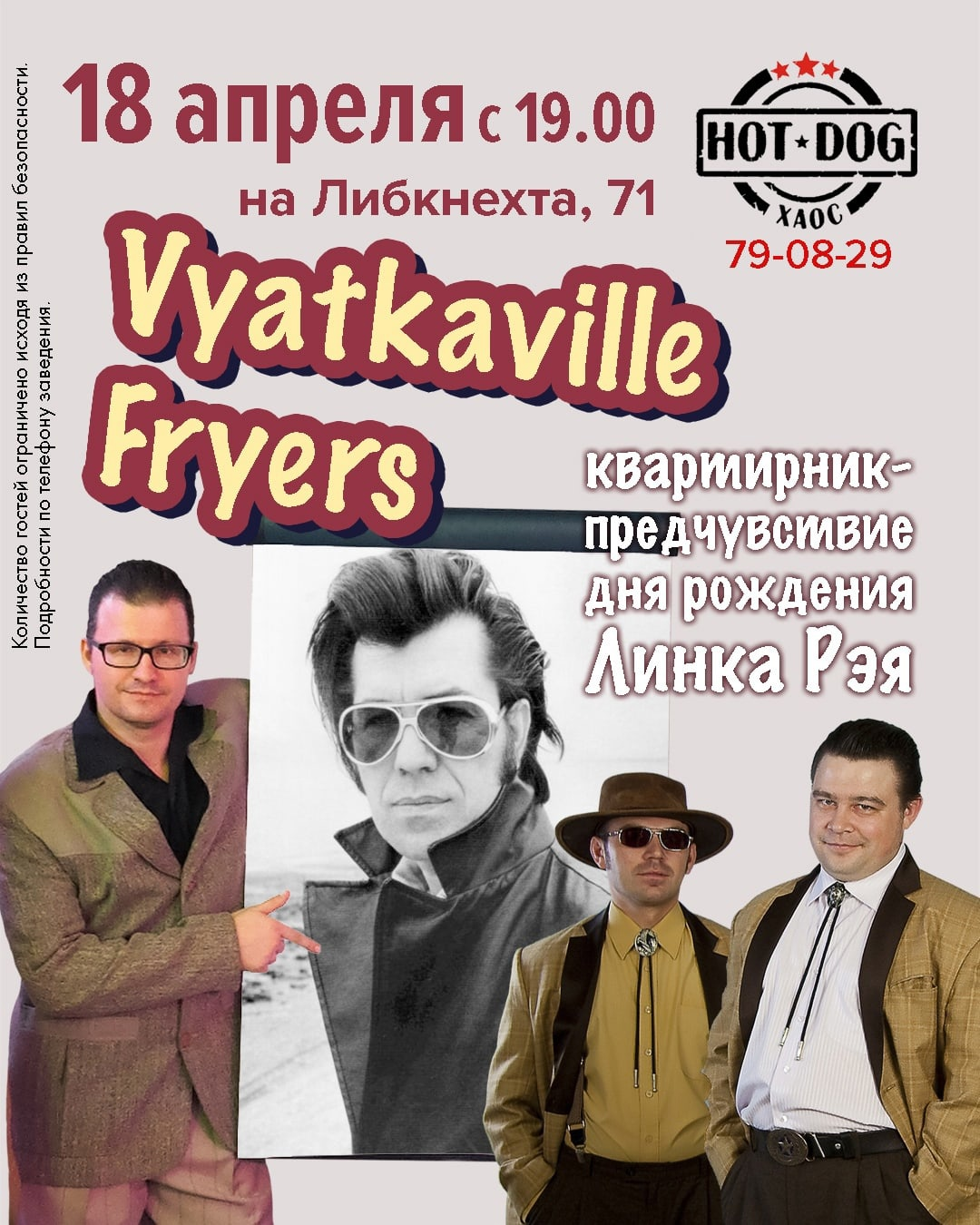 18.04 Rommitz & the Ol' Time Shakers в кафе Hot Dog House!