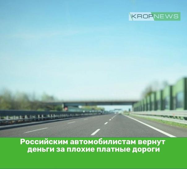 Российским автомобилистам вернут деньги за плохие ...