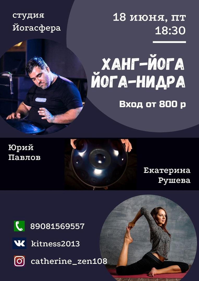 Афиша Нижний Новгород Ханг Йога. Йога Нидра. Павлов/Рушева 18.06