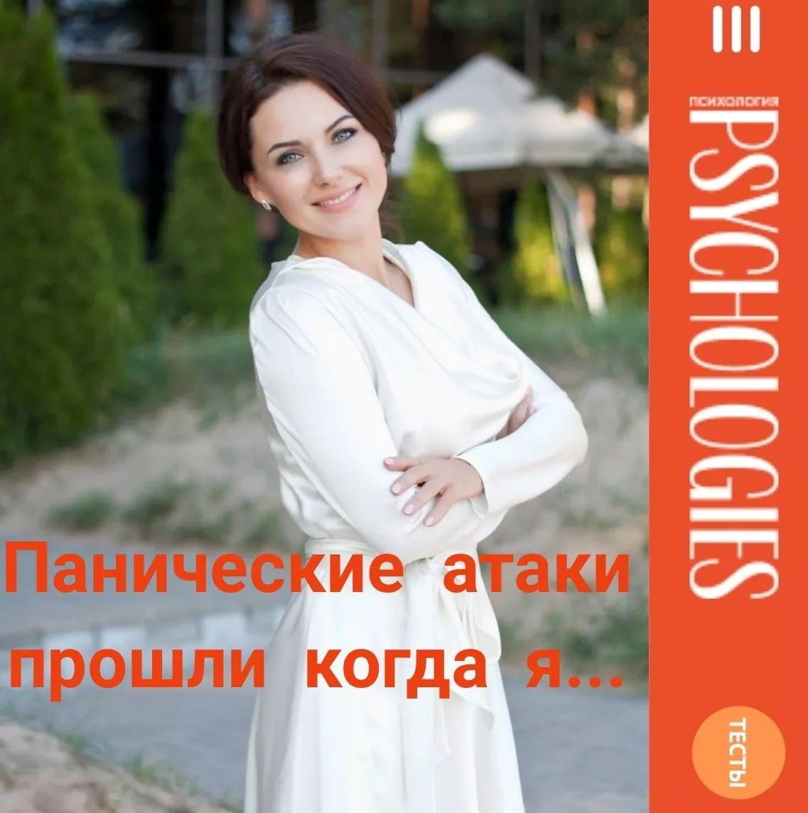 Паническая атака работа психолога Москва