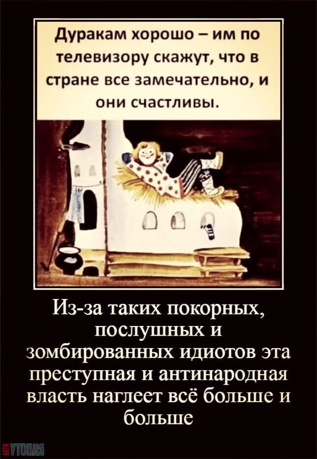 АНТИУТОПИЯ  УТОПИЯ 117646