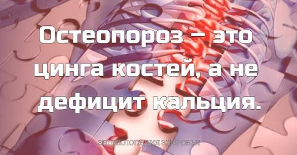 Остеопороз  это цинга костей, а не дефицит кальция.