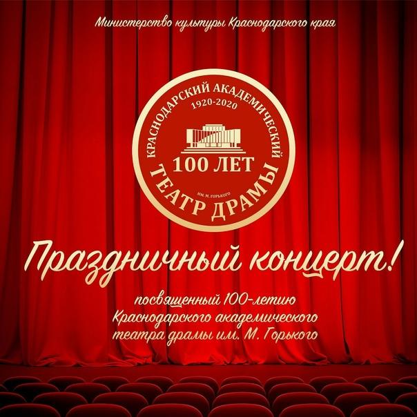 Не пропустите сегодня в 19.20 праздничный концерт, посвящённый 100-летию Краснодарского...