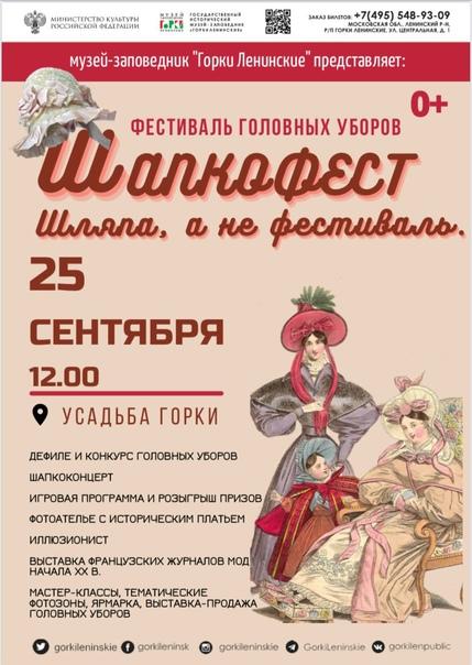 25 в усадьбе Горки пройдет фестиваль головных убор...