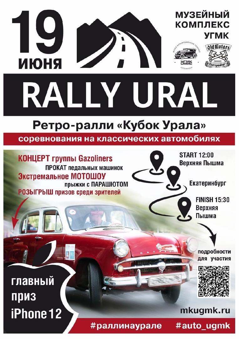 19.06 Ралли Урал!