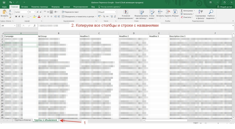 Перенос Кампаний Из Яндекс.Директа В Google Ads. Часть 2, изображение №9