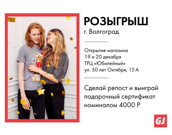 глория джинс волжский