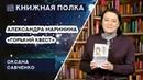 Книжная полка №91. Александра Маринина - «Горький квест»