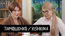 Тимошенко про популізм Путіна нові обличчя KishkiNa 07 03 2019