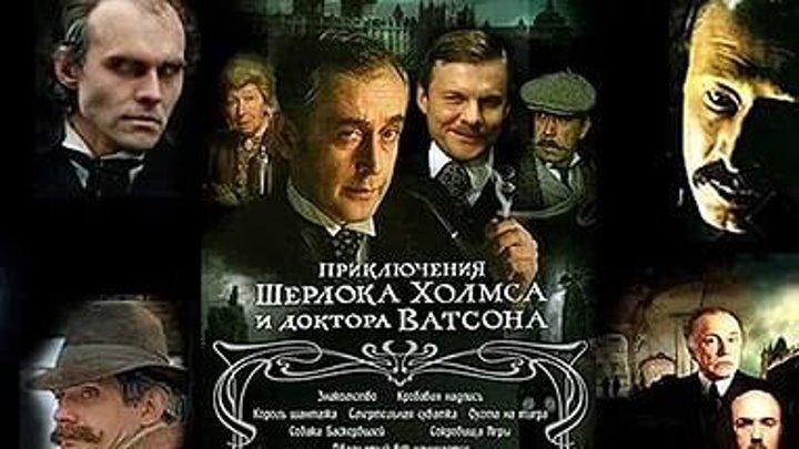 Приключения Шерлока Холмса и доктор Ватсона Двадцатый век начинается 2 серии