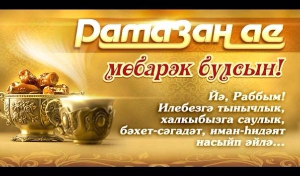 #татарча #жырлар #кунел #татарскаяэстрада #РамазанАе