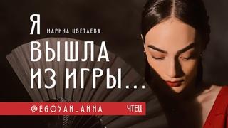 «Я вышла из игры...» - Anna Egoyan (автор Марина Цветаева).