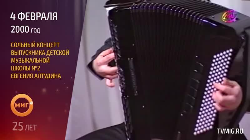 04.02.2000 - Сольный концерт