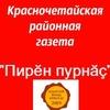 """Красночетайская районная газета """"Пирěн пурнăç"""""""