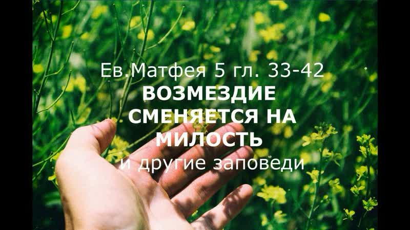 016 Ев Матфея 5 гл 33 42 Возмездие сменяется на милость и др заповеди