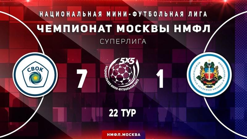 Обзор матча НМФЛ 2019 20 Суперлига МФК СВОК Чехов МФК МАБиУ