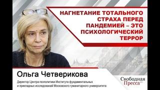 Ольга Четверикова: Нагнетание тотального страха перед пандемией – это психологический террор