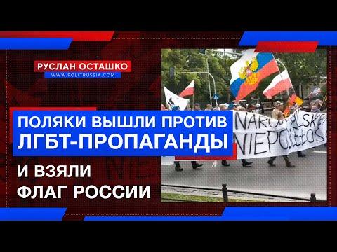 Поляки взяли флаг России и вышли против ЛГБТ пропаганды Руслан Осташко