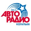 Авторадио Когалым 102.4 FM