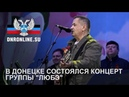 В Донецке состоялся концерт группы Любэ