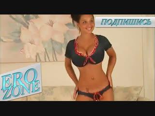 EROZONE - Christina Lucci,Model,Dancing Boobs Hot,Заводной танец,Хочет секса,Вот это сиськи,Виляет попкой,Новинки года