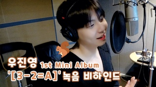 우진영(WOO JIN YOUNG) 1st Mini Album [3-2=A] 녹음 비하인드