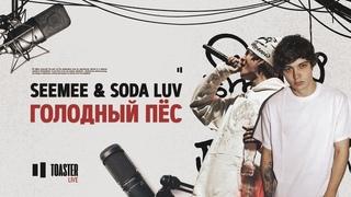 SEEMEE & SODA LUV - Голодный пёс | Toaster Live
