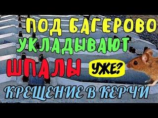 Крымский мост(январь 2019) ОГО! ДО АРКИ ПОЛПРОЛЁТА!  Под Багерово УЖЕ УКЛАДЫВАЮТ ШПАЛЫ КРЕЩЕНИЕ