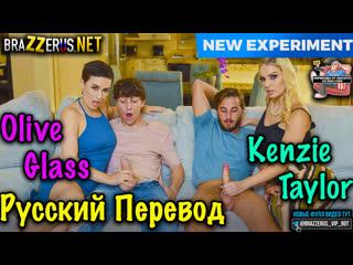 Mylf_Olive Glass, Kenzie Taylor (порно с русским переводом big tits milf HD 1080 инцест жесткий анал групповое порно секс минет