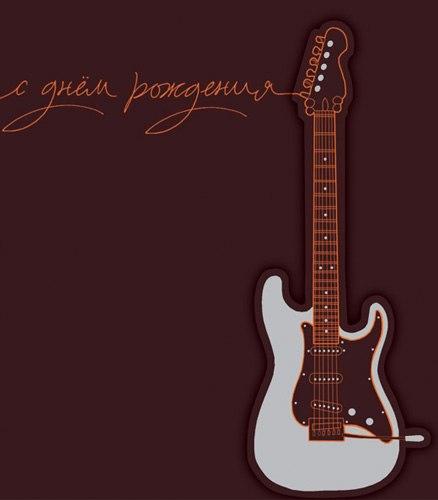 поздравления с днем рождения гитаристу прикольные издание редкими