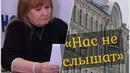 КлубЖКХ — Галина Белкова: «Нас не слышат» — Массовое безнаказанное повреждение жилых домов