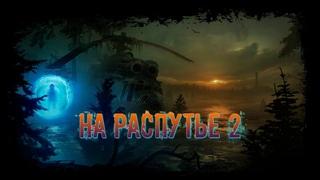 .: «На Распутье 2» [Stream 3]
