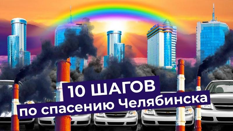 Как спасти Челябинск 10 простых решений чтобы превратить суровый город в мечту Варламова