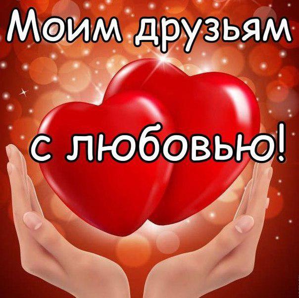 Сердце друзей картинки