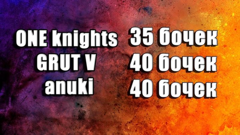 Битва за Архипелаг. БЗТ Революция. 3 острова ONE knights, GRUT V, anuki.