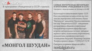 """Монгол Шуудан """"Рожденные в СССР"""" Ностальгия 2021"""