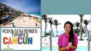 Обзор мирового тура 4⭐️ в Канкуне | пляжный волейбол | Часть 1