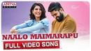 Naalo Maimarapu Full Video Song || Oh Baby Songs || Samantha Akkineni, Naga Shaurya