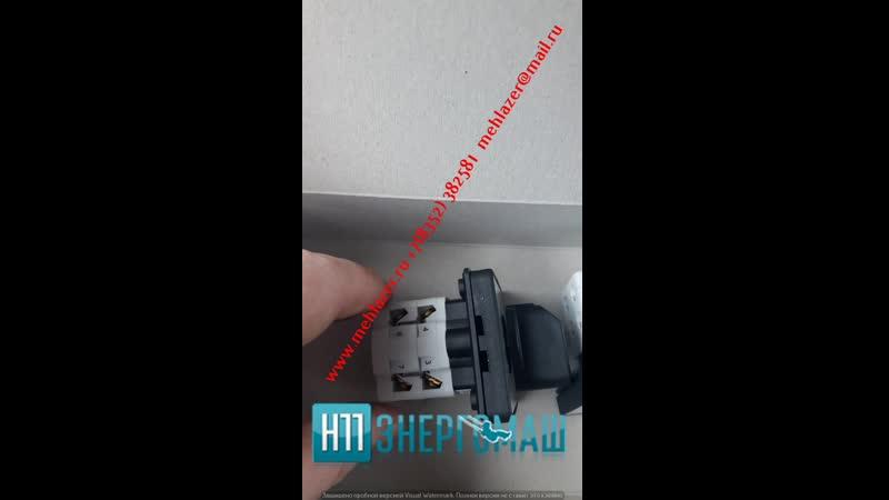 Кулачковый переключатель SEZ S10 JD 0202397 B4 купить цена стоимость 2