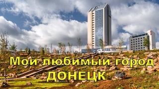 28 июля 2021 года -слушать всем, доброе утро Донецк!
