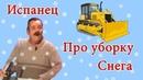Испанец про уборку снега. Работа уборочной техники. Как работают коммунальные службы.